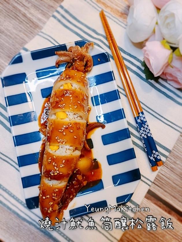 燒汁魷魚筒釀松露飯