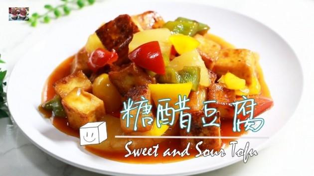 (影片) 糖醋豆腐