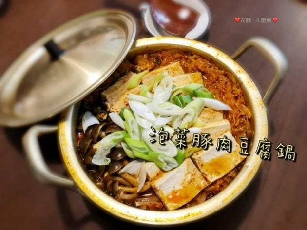 泡菜豚肉豆腐鍋 - Yahoo奇摩新聞