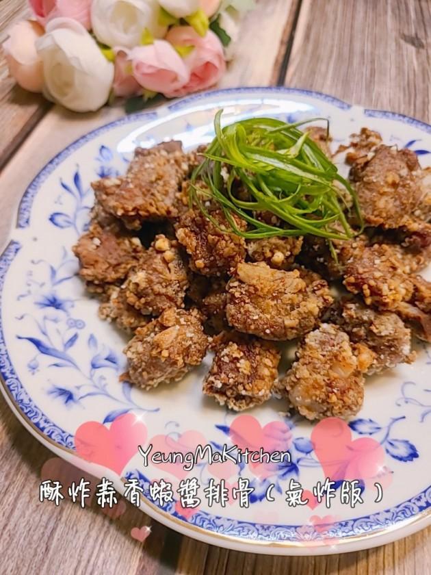 酥炸蒜香蝦醬排骨(氣炸版)