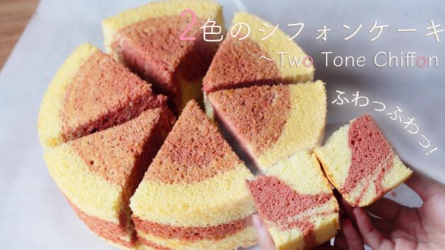 雙色戚風蛋糕