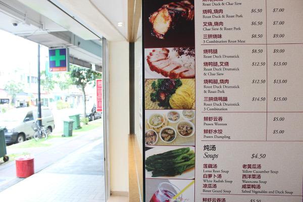 menu kay lee roast meat tanjong katong