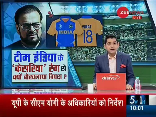 Is The Orange Jersey To Blame For India's Loss Against