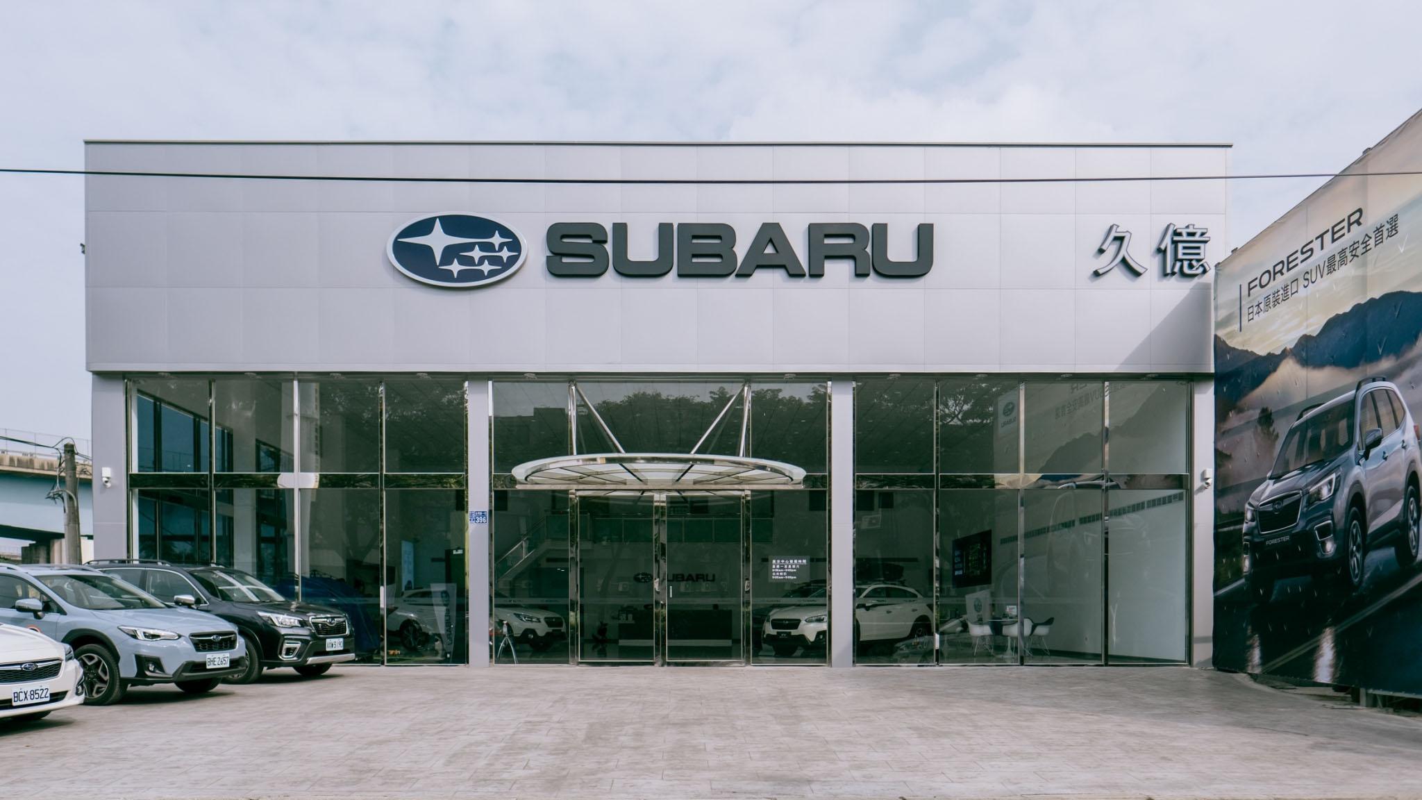 Subaru 久億金馬展間 彰化正式開幕
