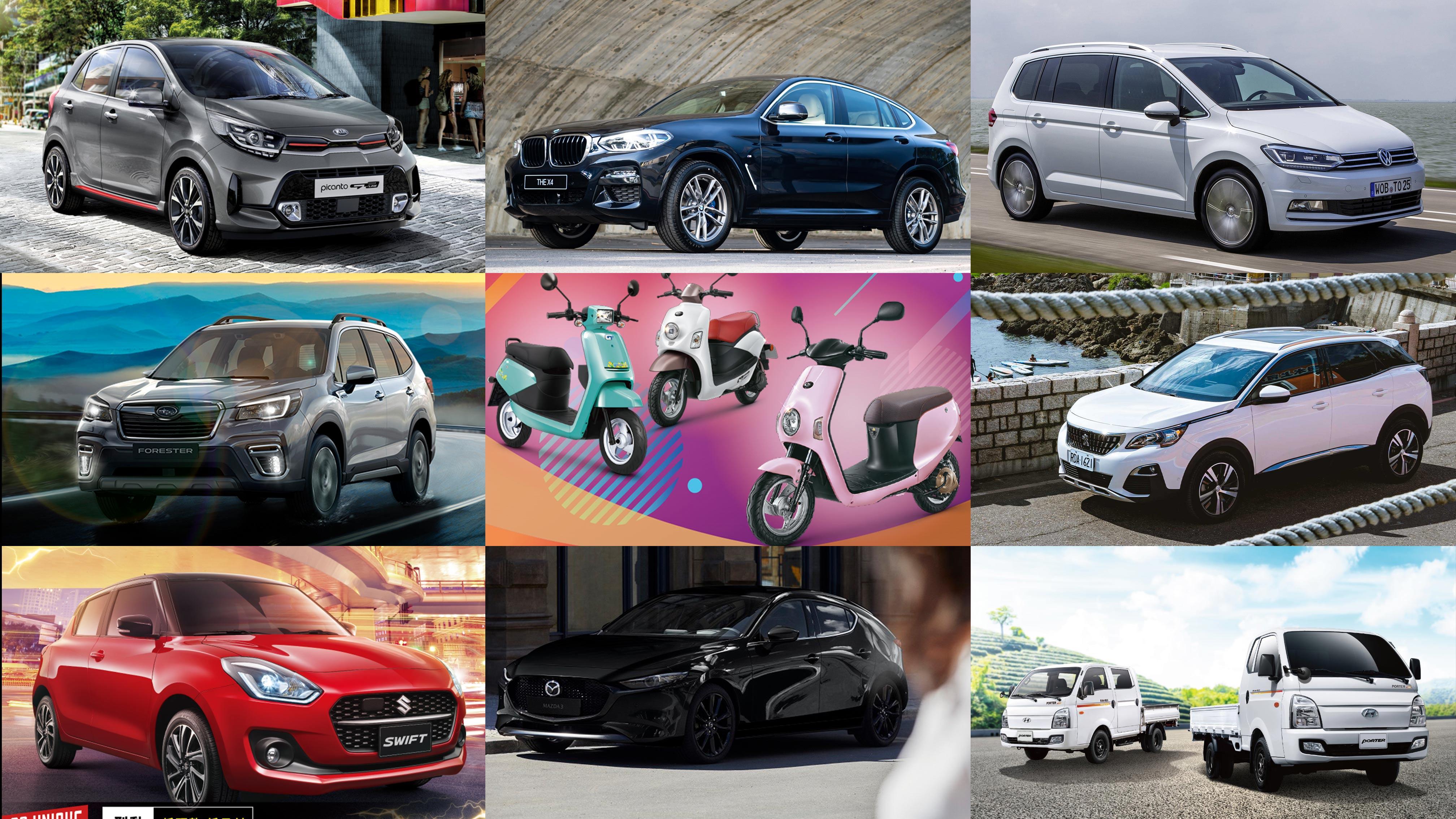 2021 年 1 月汽機車優惠總整理,購車、回廠看這裡!