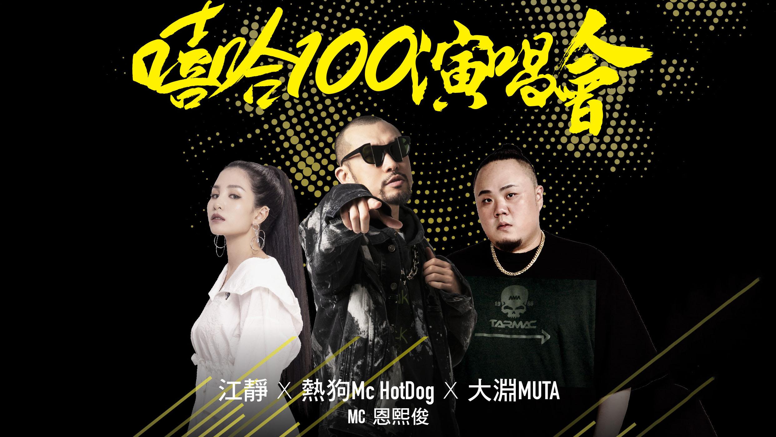 熱狗、大淵、江靜同台《TOYOTA TV 嘻哈100演唱會》門票開催