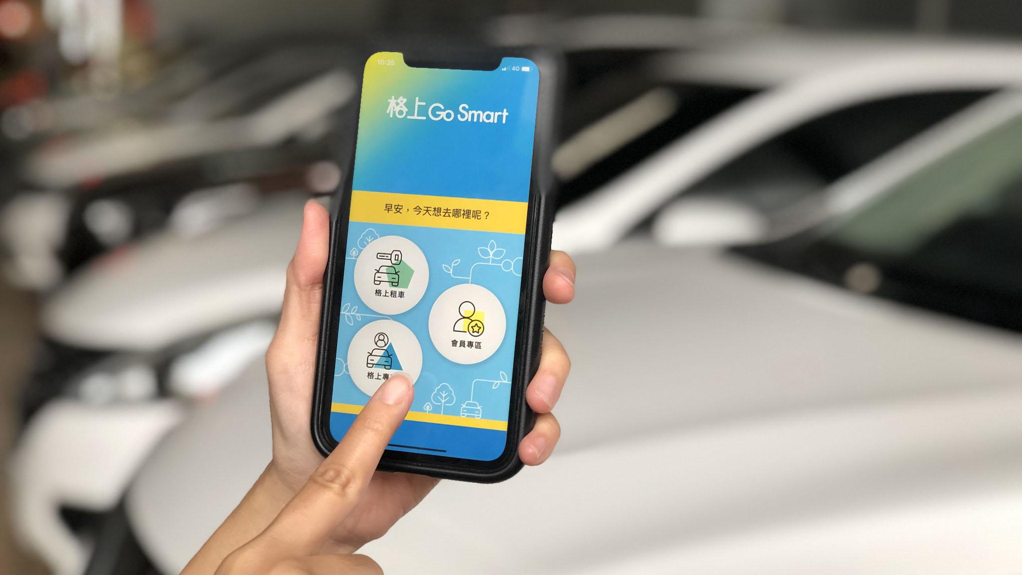 格上租車組「移動服務台灣隊」,推 App 八千元禮包大放送