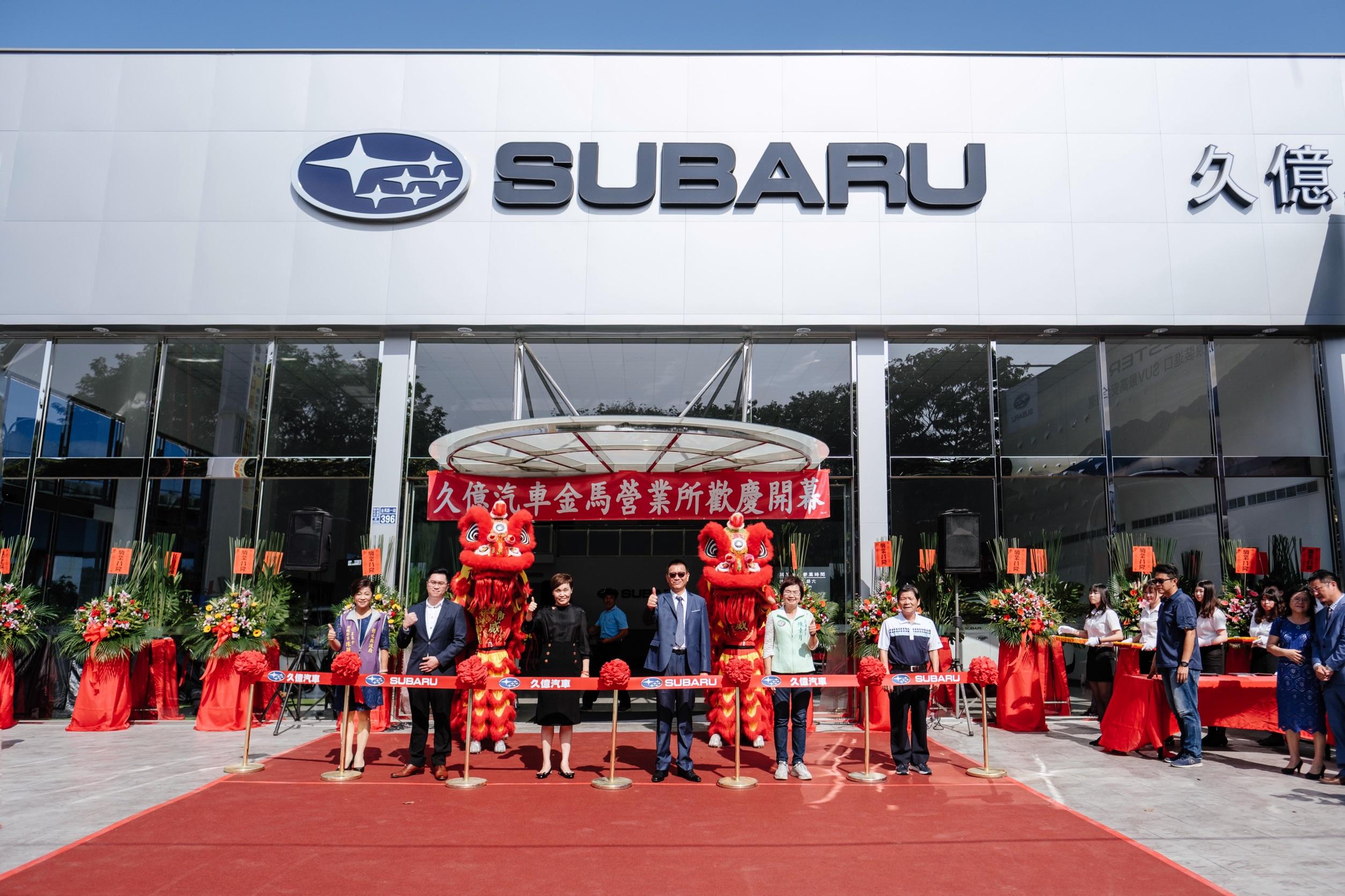 Subaru 台灣意美汽車董事總經理方淑霞女士(左三)親自出席開幕剪裁儀式。