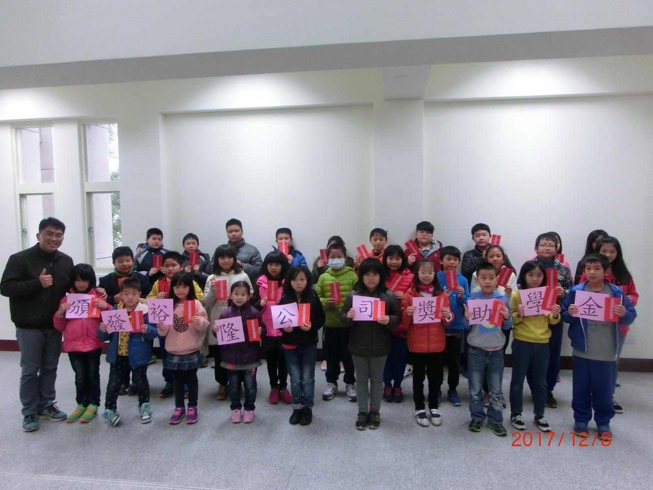 2017 三義國小學童領取裕隆三義獎助獎學金。
