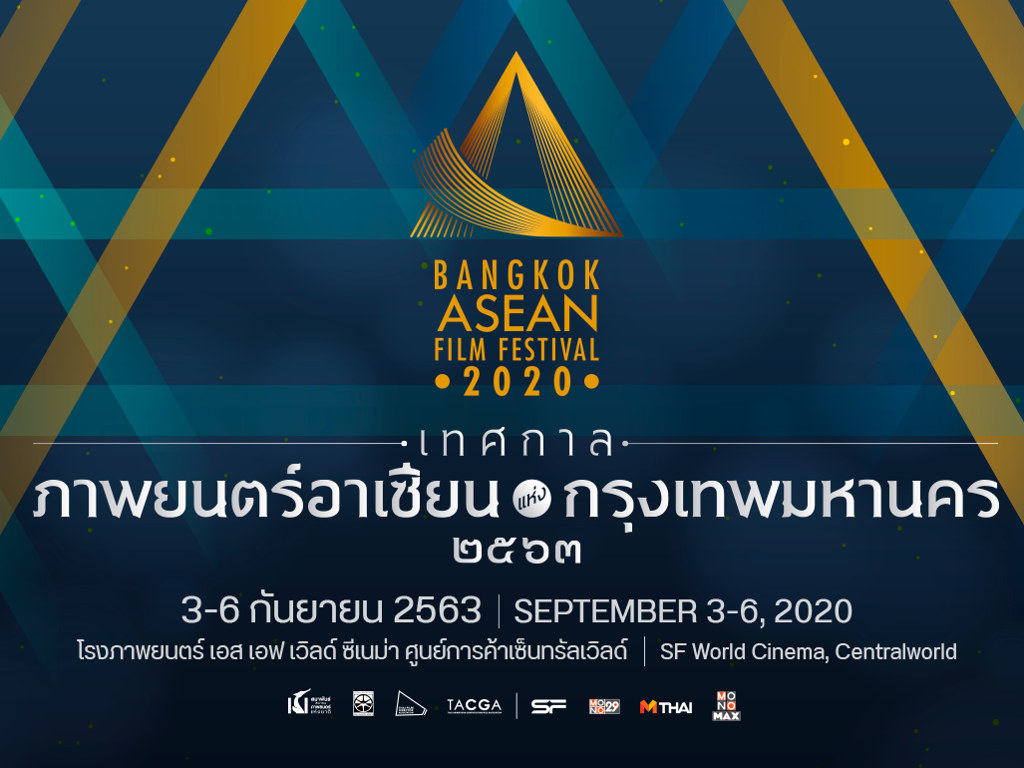 Unlike other film festivals this year, the Bangkok ASEAN Film Festival will still hold a physical edition.