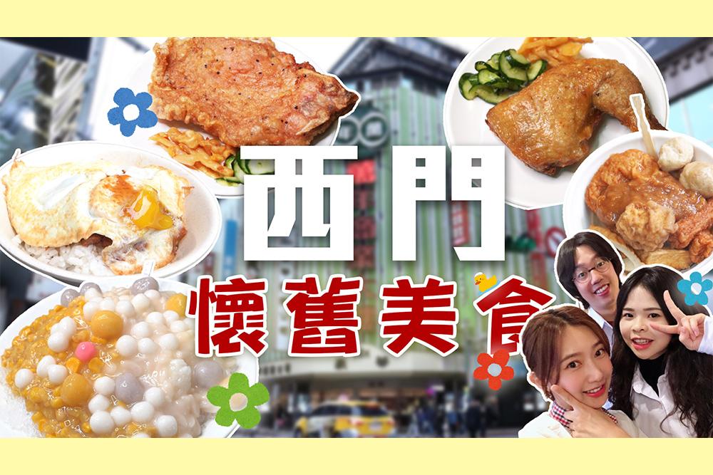 【有影】特搜西門町老字號美食!香酥炸排骨飯、半熟蛋滷肉飯、鹹甜玉米冰…喚