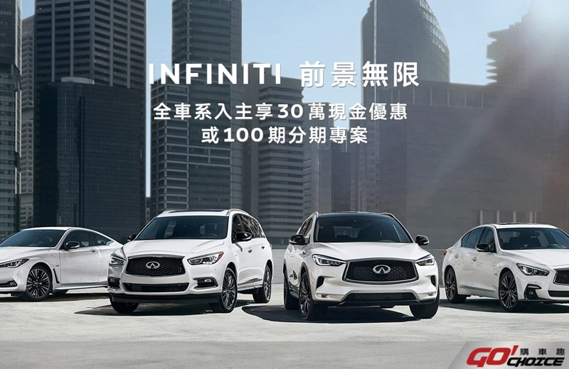 Infiniti-1