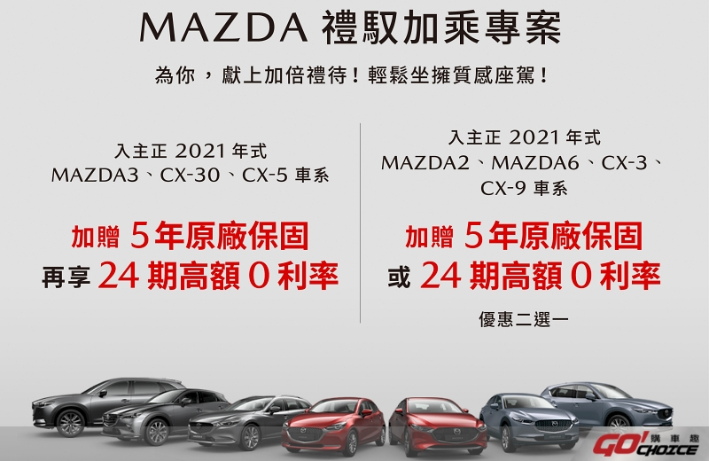 20210201 Mazda Sales Promotion 2