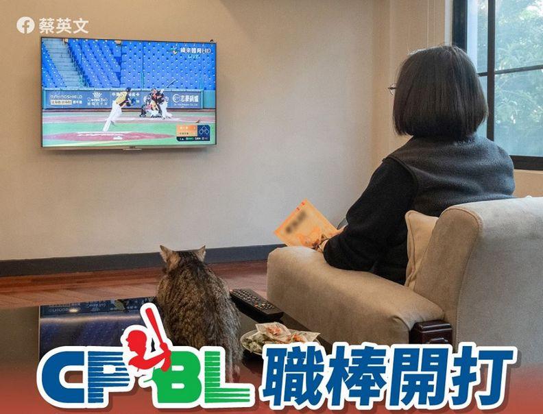 台灣總統蔡英文也在電視前收看中華職棒比賽