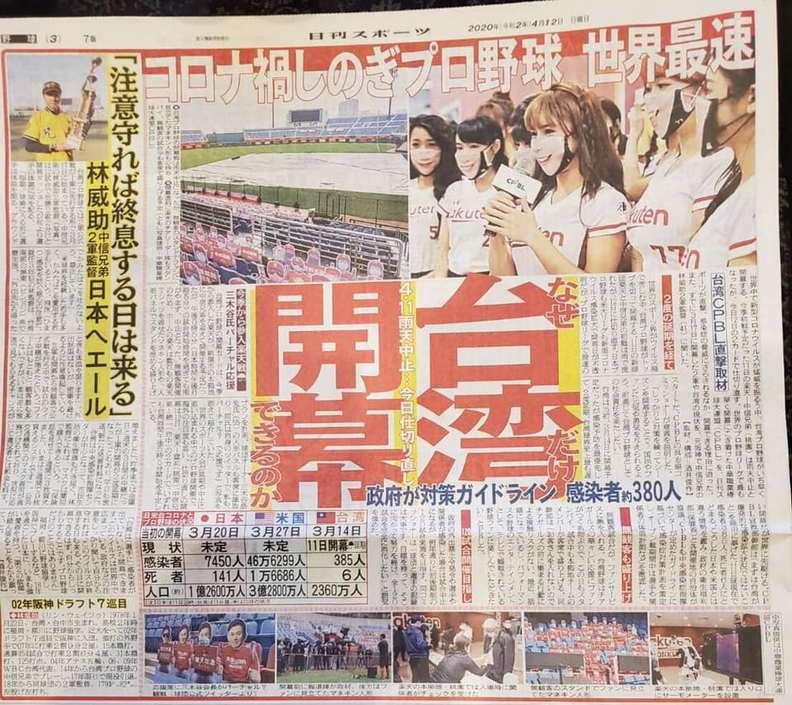 日本以全版報導介紹台灣的賽事
