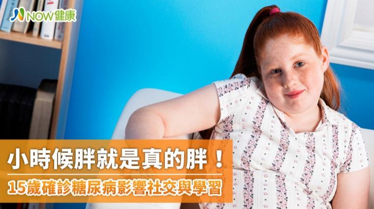 小時候胖就是真的胖 年僅15歲就已70公斤確診糖尿病