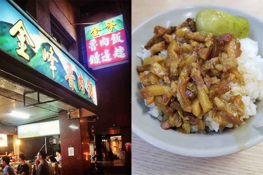 金峰魯肉飯 滷肉飯 台北美食 台灣小吃|美周報