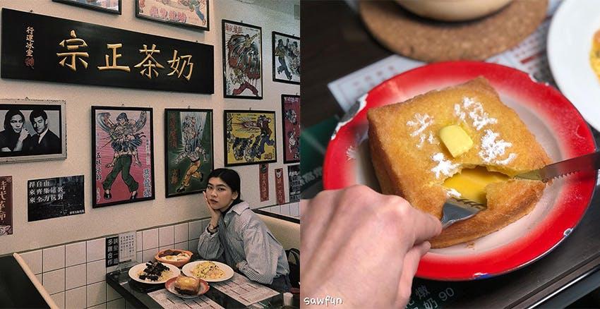 香港特別行運冰室|美周報