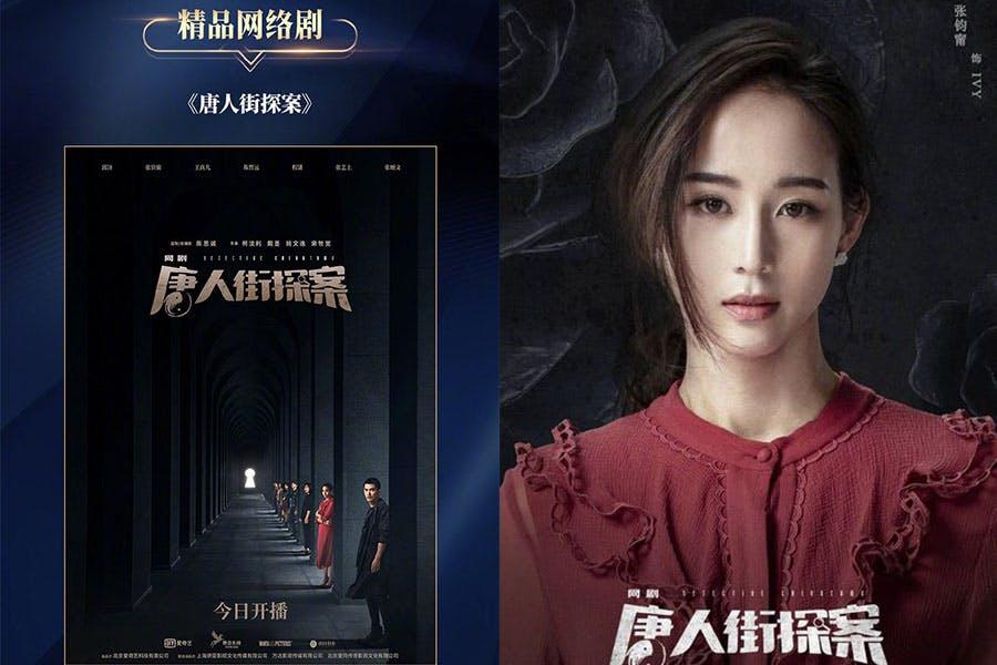 陸劇推薦 唐人節探案|美周報