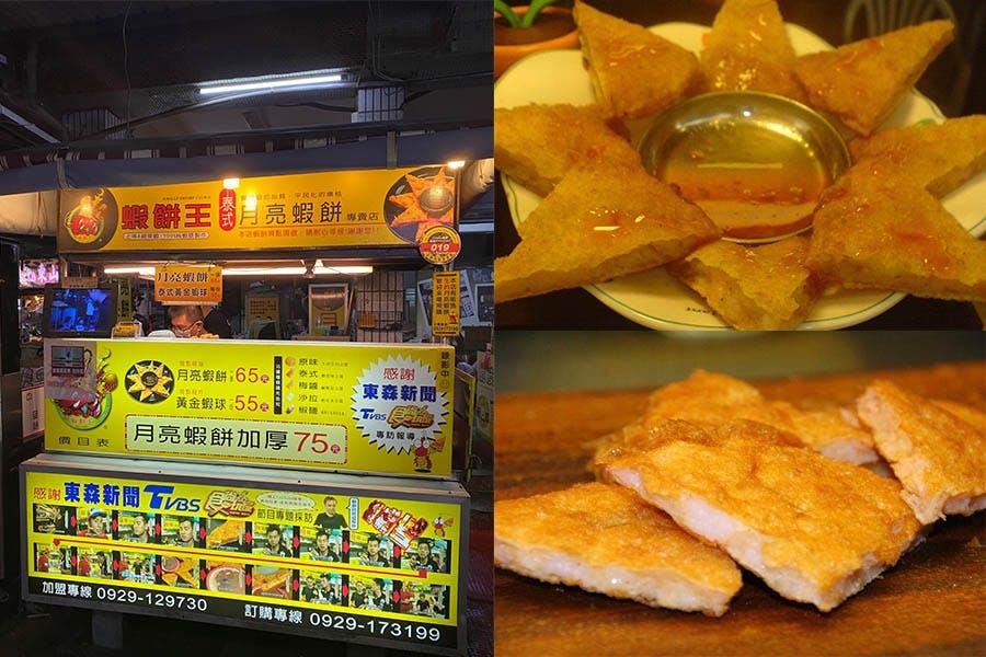 #吉林夜市美食推薦 蝦餅王泰式月亮蝦餅