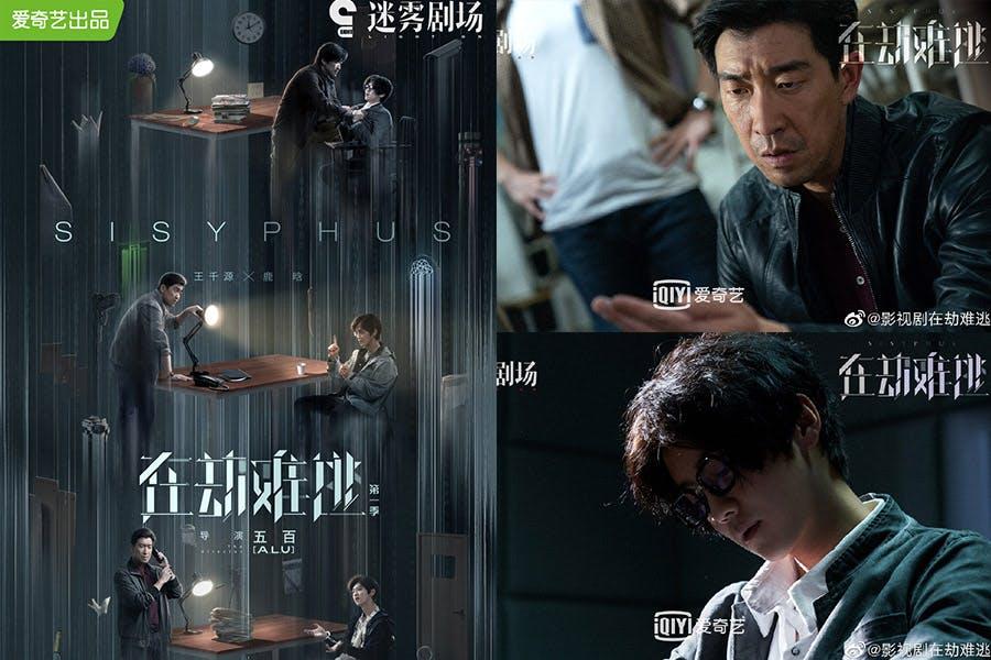 陸劇 王千源、鹿晗《在劫難逃》|美周報