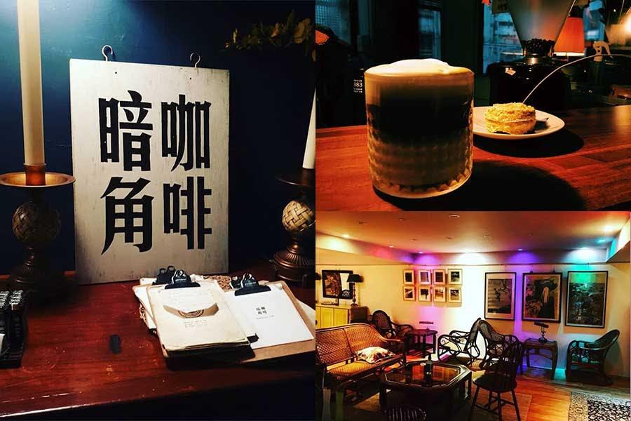 深夜咖啡廳 暗角咖啡|美周報