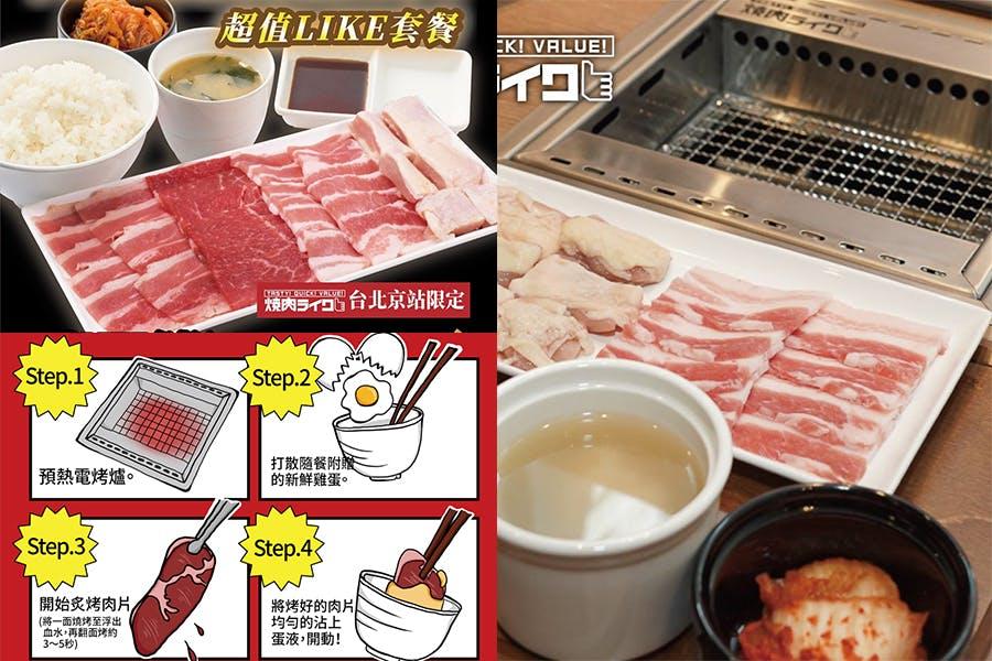 燒肉Like|美周報