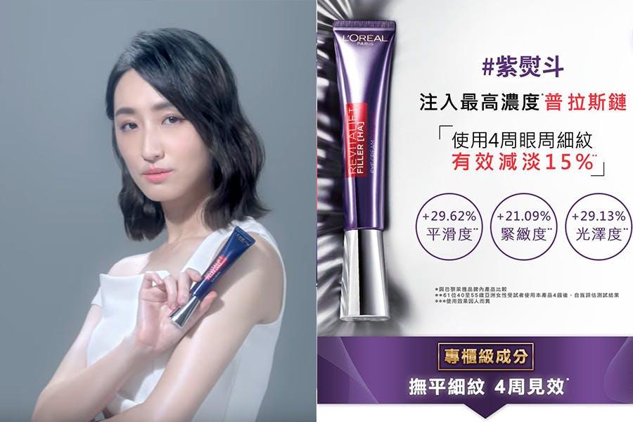 L'Oréal Paris巴黎萊雅玻尿酸眼霜級撫紋精華霜|美周報