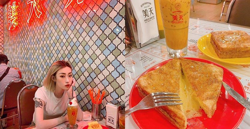 美天餐室 Day Day|美周報