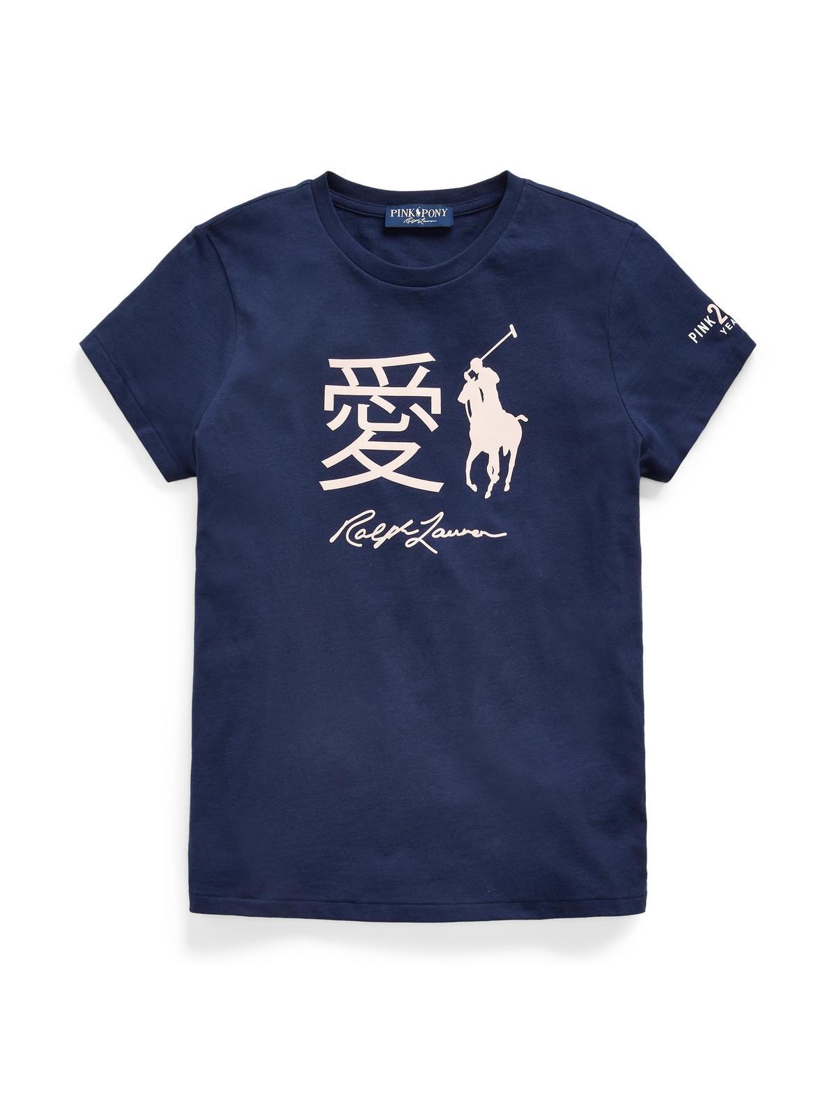 男女同款Pink Pony中文「愛」字T-Shirt,購買後品牌將會捐贈25%收益,NT$3,280。(Ralph Lauren提供)