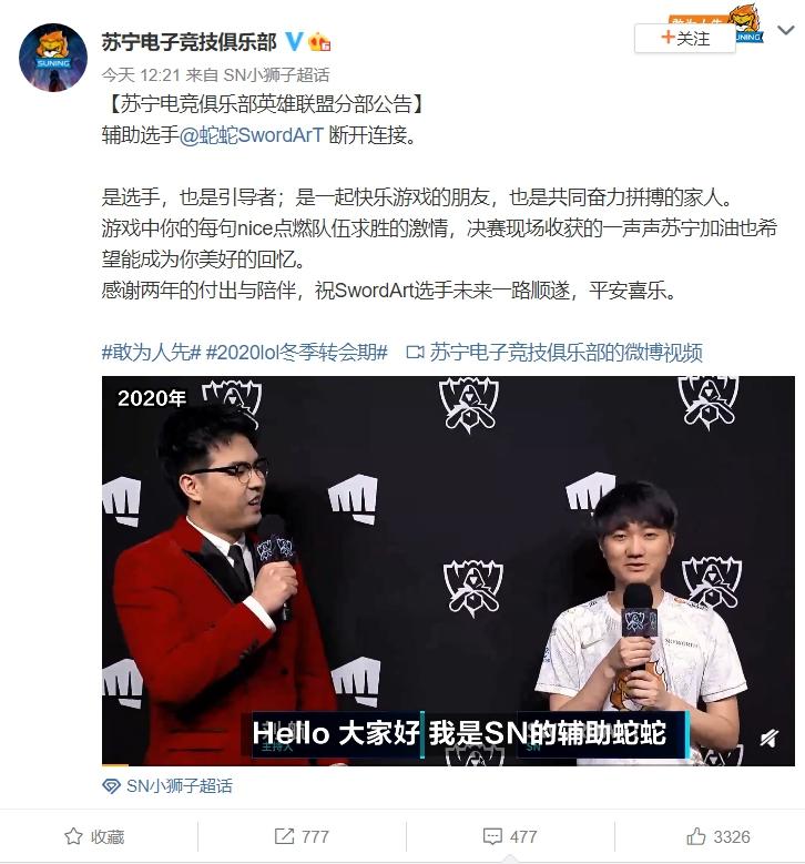 SN宣布SwordArt成為自由選手。 圖:翻攝自微博