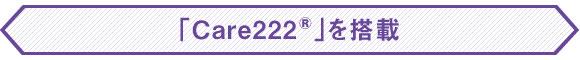 Care222®