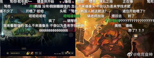 一句「Free Hong Kong」,讓Mlxg急忙遮蔽聊天室並秒關遊戲。(圖/翻攝自微博)