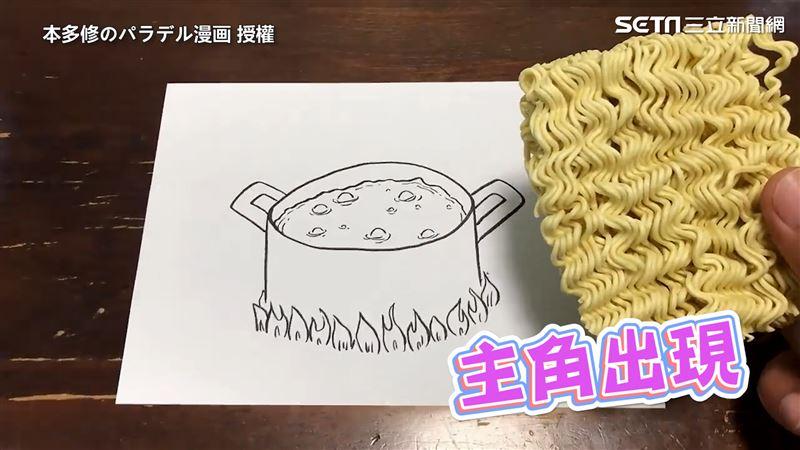 在紙上煮人氣泡麵 日本停格動畫超狂
