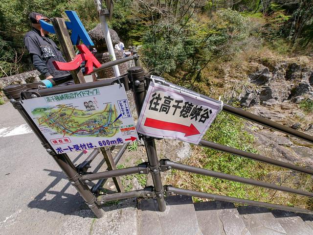 高千穗峽-1230781
