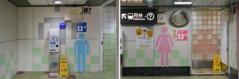 捷運站廁所