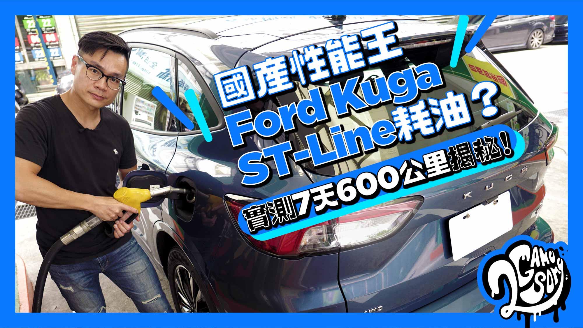 國產性能王 Ford Kuga EcoBoost 250 AWD ST-Line 耗油嗎?實測 7天 / 600公里揭秘!⛽