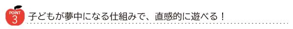 ころぴゅーたの特徴(タイトル3)
