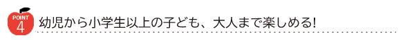 ころぴゅーたの特徴(タイトル4)