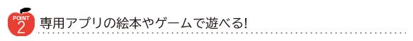 ころぴゅーたの特徴(タイトル2)