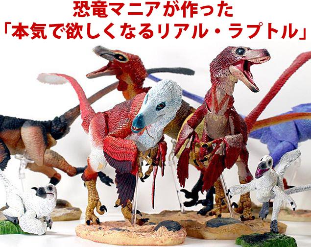 恐竜マニアが作った本気で欲しくなるリアル・プラトル
