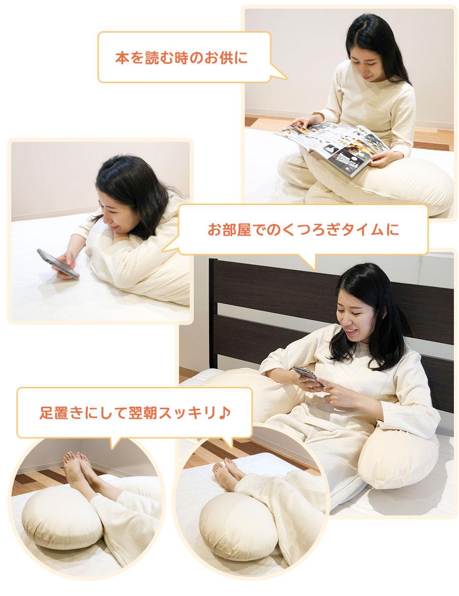 抱き枕のいろいろな使い方