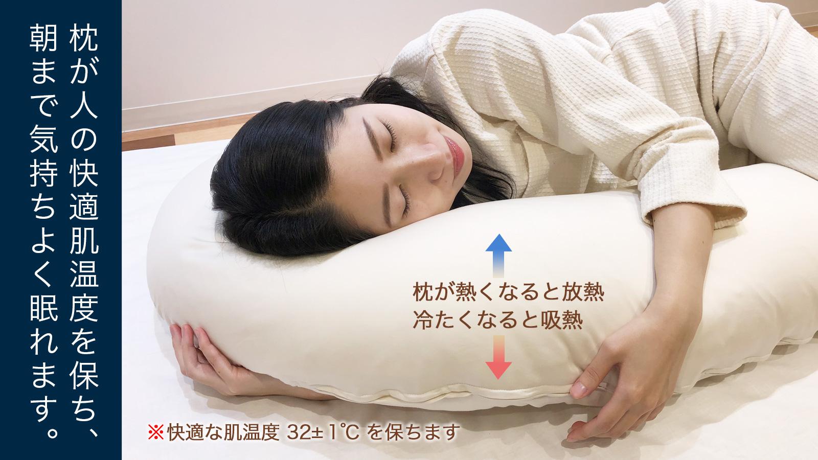 枕が人の快適肌温度を保ち、朝まで気持ちよく眠れます。