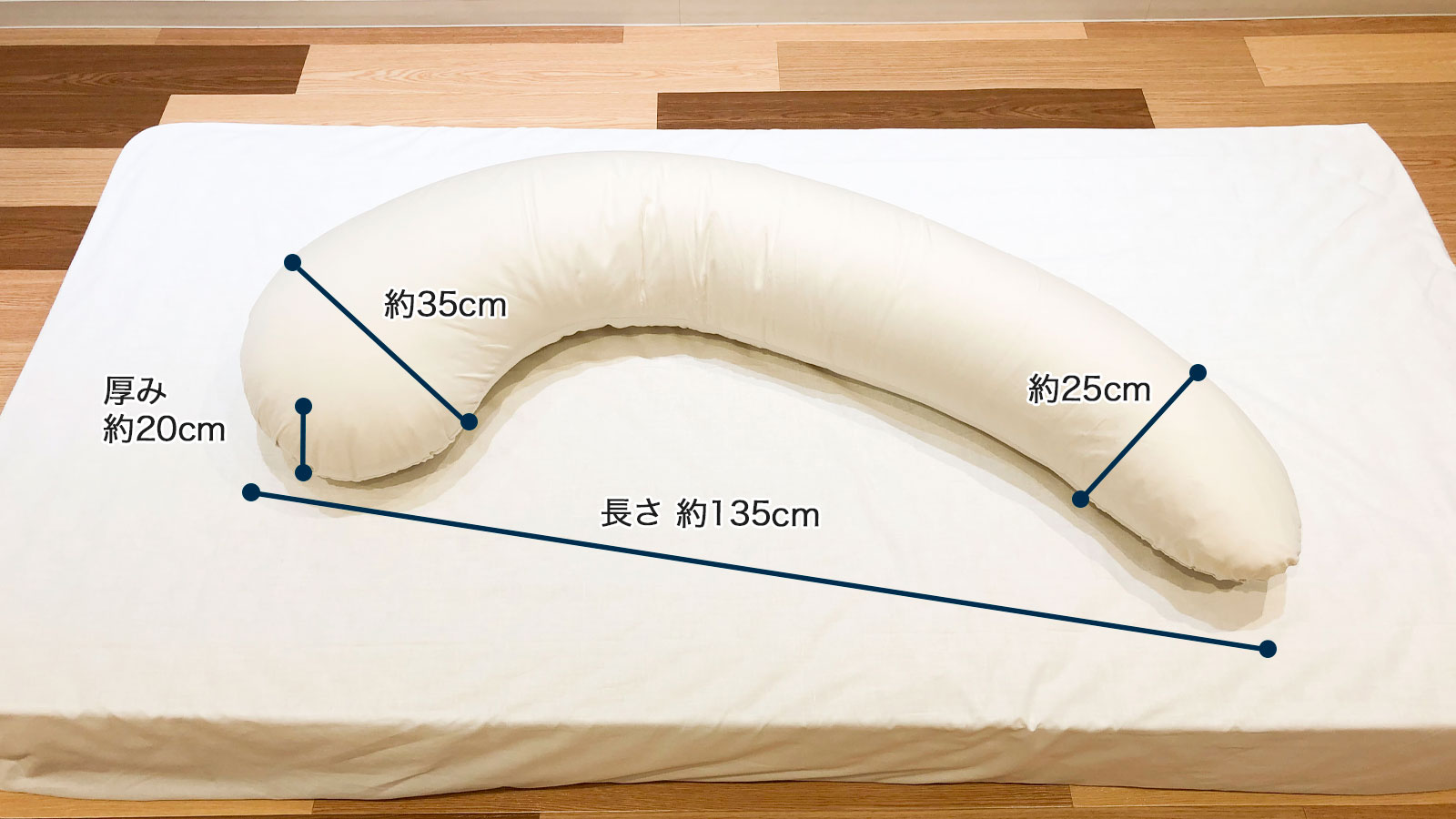 長さ135cm 厚み20cm 上部幅約35cm 下部幅25cm
