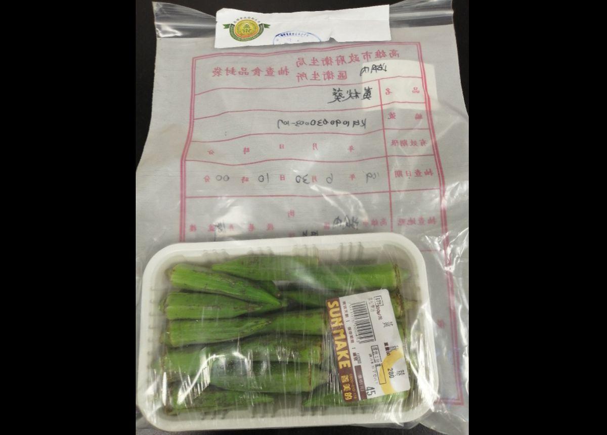 高市抽驗六件不合格 蔬菜殘留農藥 糖果標示不全 - Yahoo奇摩新聞