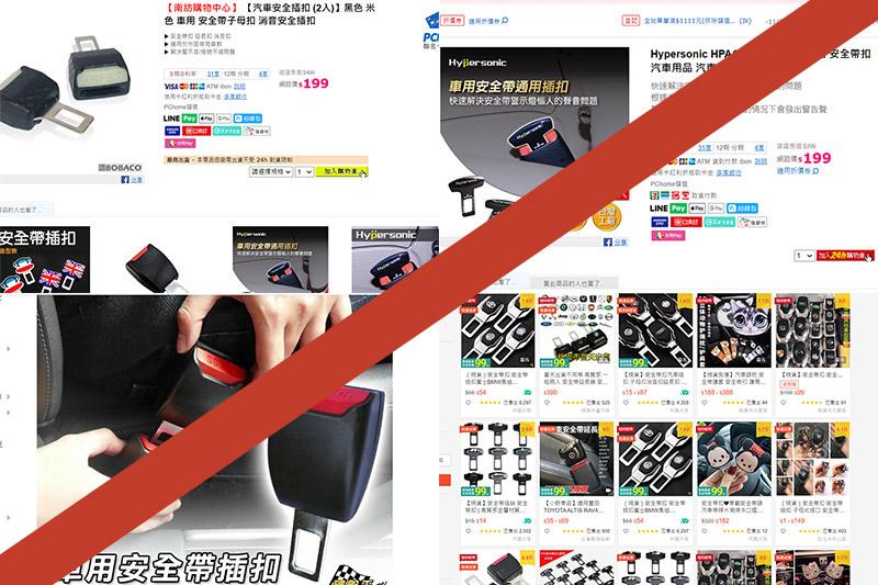 各大拍賣網站可以輕易搜到各種「安全帶插扣」。