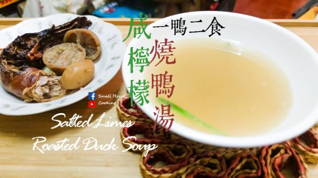 湯水篇 鹹檸檬燒鴨湯 一鴨二食(下) (附影片)