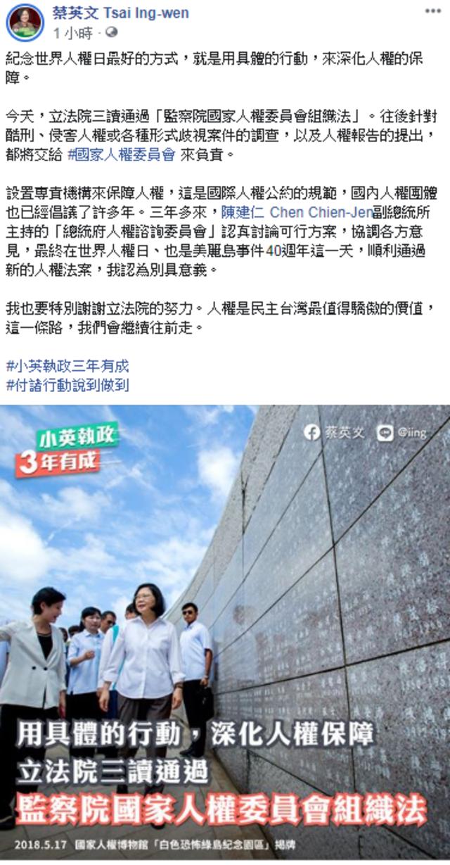 (翻攝臉書 蔡英文 Tsai Ing-wen)