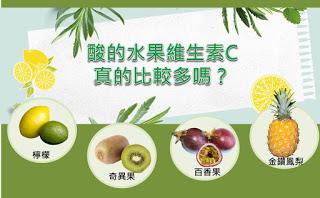 酸的水果維生素C真的比較多嗎?