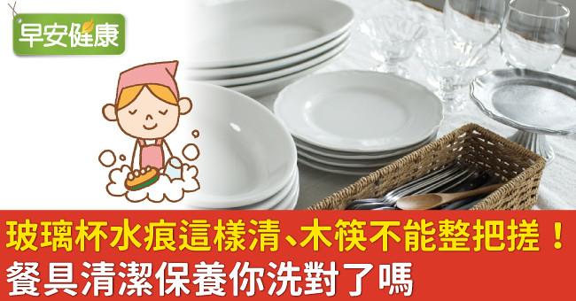 這些鍋碗瓢盆你洗對了嗎?看了才知道原來「筷子不該這樣洗」 - Yahoo